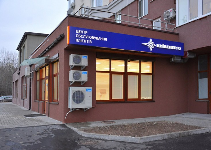DTEK ESCO Opened a Power-Saving Consultation Center for All Customers of Kyivenergo