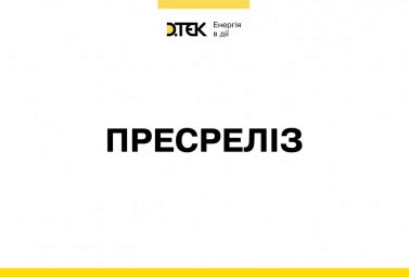 DTEK considers the incentive tariff setting methodology adopted by the Regulator inconsistent with the best European practices