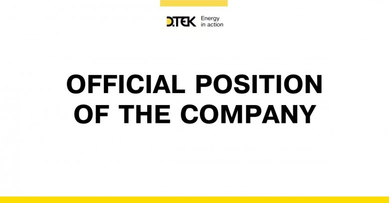 DTEK defends transparent and fair working conditions, in addition to uniform rules for all participants in the energy market